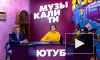 Лещенко выругался матом на новой передаче Галкина
