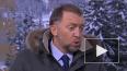 Дерипаска обвинил ЦБ РФ в уничтожении миллионов рабочих ...