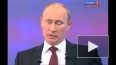 Путин: на президентских выборах поставим по веб-камере ...
