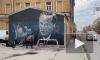 Петербургский стрит-арт пополнился новым граффити