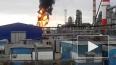 Пожар на нефтеперерабатывающем заводе в Саратове, ...