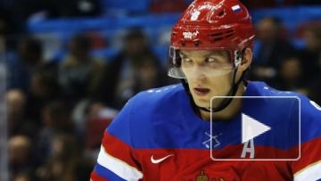 Овечкин – капитан сборной России на Кубке мира