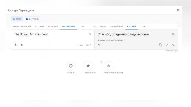 """Google """"вписал"""" имя Путина в перевод популярной фразы"""