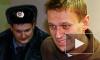 Навальный остается за решеткой - суд отклонил апелляцию защиты