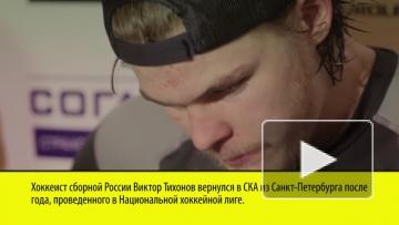 СКА подтвердил подписание соглашения с Тихоновым