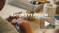 """Городские открытия: центр """"Антон тут рядом"""""""