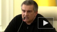 Сергей Аксёнов оценил готовность Киева к переговорам ...