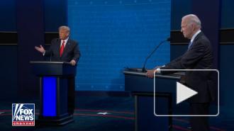 В США завершились финальные дебаты Трампа и Байдена