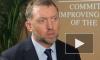 Российского миллиардера лишили европейского гражданства