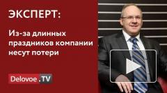 Бизнес недоволен идеей Путина о продлении майских праздников