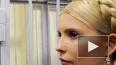 Тимошенко этапируют в Харьковскую колонию в инвалидном ...