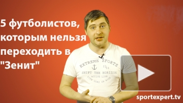 """5 футболистов, которым нельзя переходить в """"Зенит"""""""