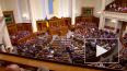 Верховная рада Украины лишила неприкосновенности депутат...