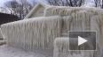 Видео: из-за сильного шторма дом сковало льдом