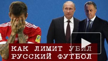 Как лимит на легионеров убил русский футбол