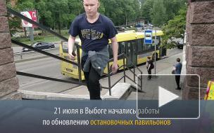 Выборг обзаведется новыми автобусными остановками