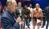 Путин, не испугавшись свистунов, вышел на ринг поздравить Емельяненко с победой