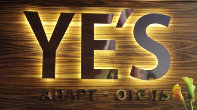 В Петербурге состоялось открытие апарт-отеля YES