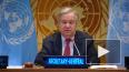Генсек ООН прокомментировал беспорядки в США