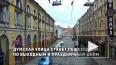 Думская улица станет пешеходной по выходным и праздничным ...