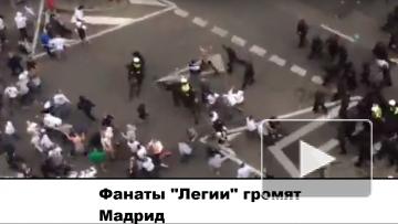 """Болельщики """"Легии"""" устраивают погромы в Мадриде"""