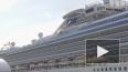 У троих россиян с лайнера Diamond Princess диагностировали ...