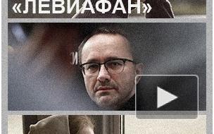 """Андрей Звягинцев представит в Родине фильм """"Левиафан"""""""