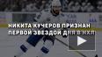 Кучеров признан первой звездой дня в НХЛ