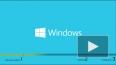 Windows 10 на презентации назвали сервисом, а не ОС. Обн...