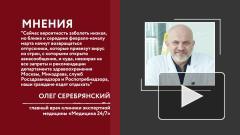 """К марту """"британский"""" штамм коронавируса может стать основным в России"""