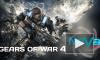 Gears of War 4 дата выхода и новый трейлер