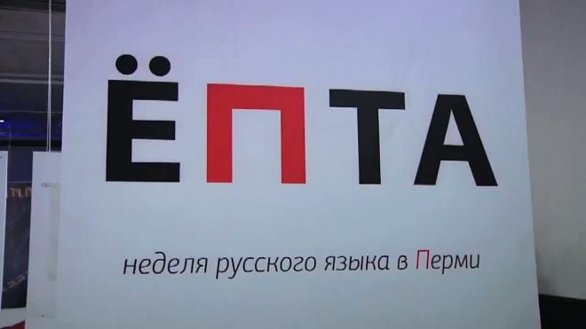 Пермская «Я люблю П» в Петербурге