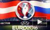 Россияне обидно уступили Австрии в борьбе за путевку на Евро 2016
