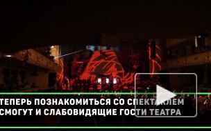 """Инклюзивный театр: """"Три толстяка"""" в БДТ получили тифлокомментирование от Сбербанка"""
