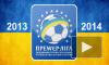 Чемпионат Украины приостановили на неопределенный срок по просьбе МВД