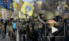 Новости Украины: в Киеве создают спецотряды для борьбы с вооруженными бандами