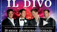 Концерт на Дворцовой 20 июня: Il Divo дивно пели три час...