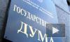 Скандальный «акт Димы Яковлева» принимали с участием покойника
