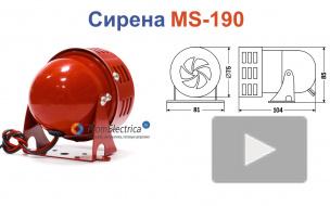 MS-190 Сирена