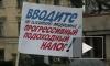 Даешь повышение зарплат бюджетников! Митинг Справедливой России
