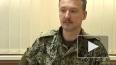 Назначен новый глава минобороны ДНР, заменивший Игоря ...