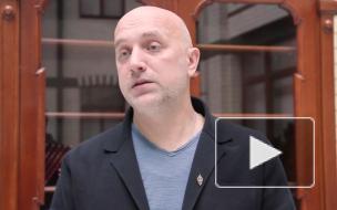 Захар Прилепин о президенте Украины: Зеленский не является субъектом мировой политики