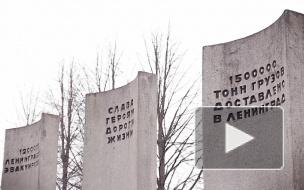 70-летию Великой Победы посвящается: Петербургские памятники Победы. Часть четвертая. Дорога Жизни