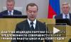 Медведев поручил усовершенствовать график работы школ и детских садов