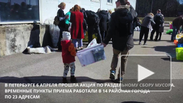 В Петербурге прошла акция по раздельному сбору мусора