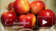 Яблочный Спас 2016 года: дата, приметы, обычаи, поздравл ...