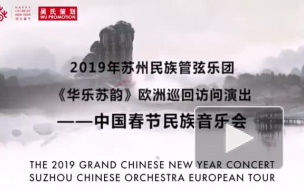 Китайский Новый год отметят в Мариинском театре большим концертом