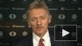 Песков заявил, что режим работы президента РФ останется ...