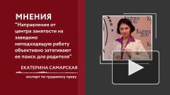Эксперт прокомментировал введение бессрочного пособия для безработных с детьми в РФ