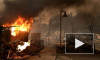 Калифорнию накрыли пожары: Погибло не менее 10 человек